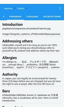 日语翻译/词典