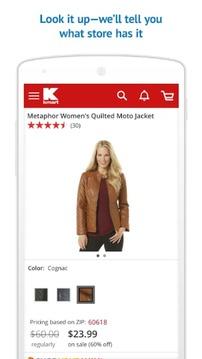 Kmart2手机版