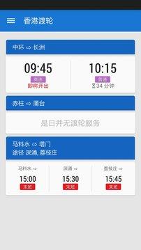 香港渡轮 HD