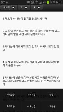 미카 스마트 성경책(찬송가,교독문)