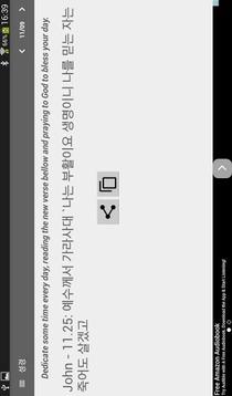 韩国圣经脱机