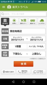 乐天旅行社~国内旅行的温泉酒店·住宿予约应用~