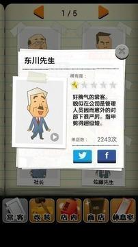 收集吧 大叔酒馆  中文版