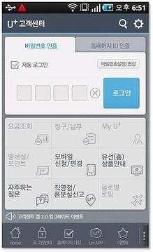 U+ 고객센터