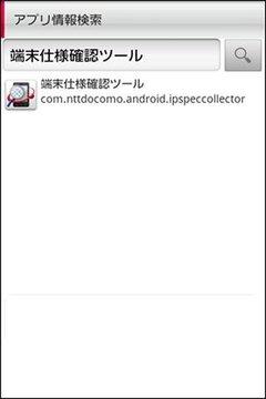 终端式样确认工具 端末仕様确认ツール