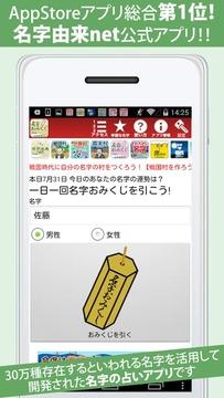 名字おみくじ~日本NO.1名字情报 名字由来net公式~