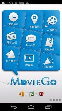 Movie Go 电影购