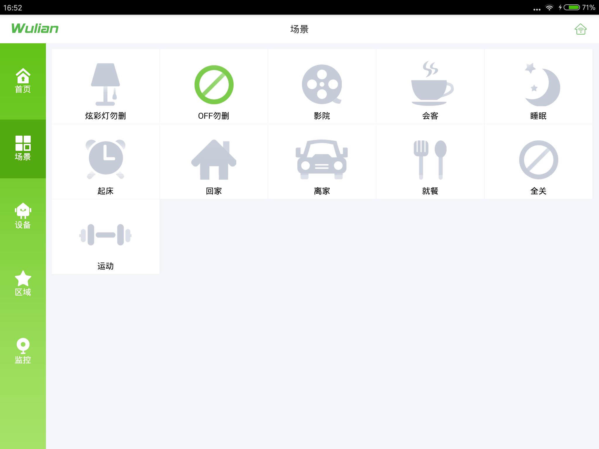 智能家居下载_智能家居手机版_最新智能家居安卓版下载