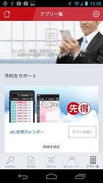JAL(国内线・国际线)