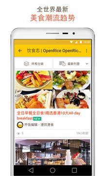 OpenRice Hong Kong 开饭喇