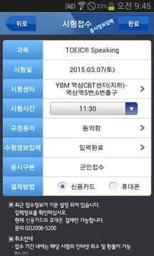 YBM시사닷컴-토익, 토익S&W