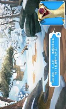 冰河世纪中文版