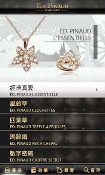 EP珠宝 EP Joaillerie