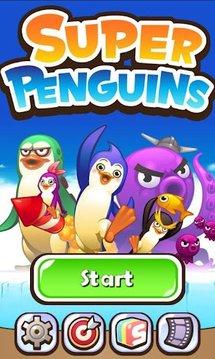 超级企鹅 Penguins