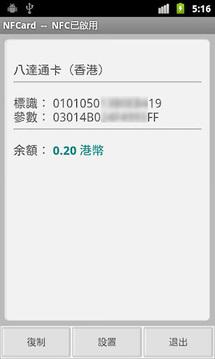 公交卡查询(NFCard)