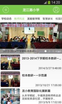 龙江路小学