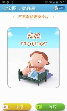 宝宝图卡家庭篇