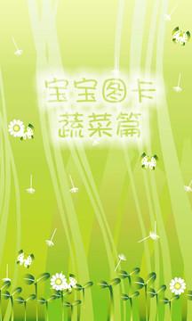 宝宝图卡蔬菜篇