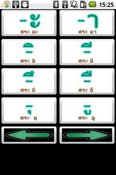 泰语学习软件