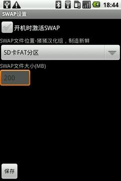 SWAP设置汉化版