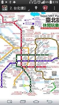 台北捷运休闲玩乐地图