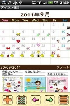 图章日记 Icon Diary Free