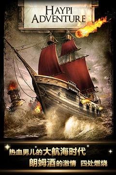 无敌舰队:帝国荣耀