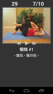 日常形体训练之腰腹
