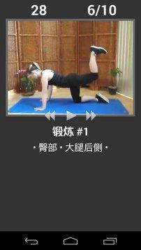 日常形体训练之下肢