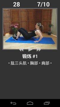 日常形体训练之上肢 Daily Arm Workout Free