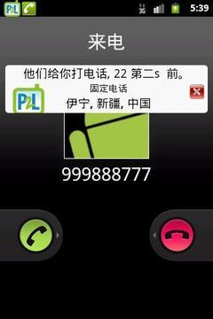 电话号码和来电地点
