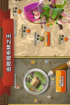 部落冲突Clash-of-Clans