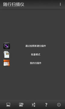 Mobile Doc Scanner Lite