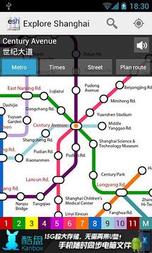 上海地铁地图 (Explore Shanghai)
