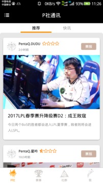 PentaQ刺猬电竞社