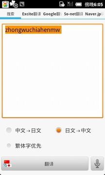 一起日文翻译
