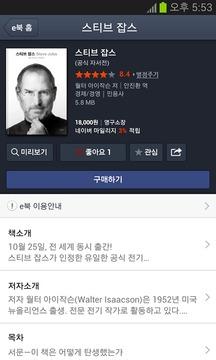 Naver图书