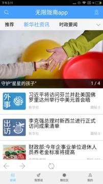 无限陇南app