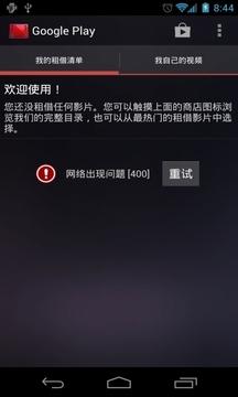 Google Play电影 Google Play Movies