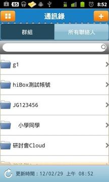 hiBox 全能信箱