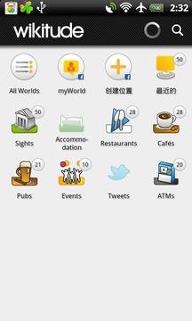 世界探索Wikitude World Browser
