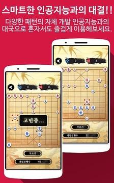 Janggi:韩国棋院