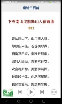 唐诗三百首简约版
