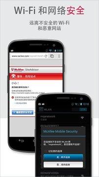 McAfee安全软件