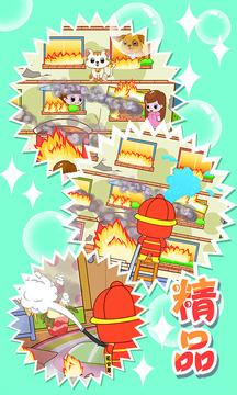 宝宝消防员