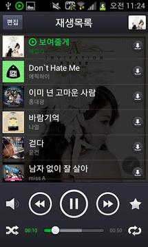 Naver音乐播放器