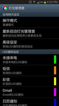 灯光管理器 - LED设定