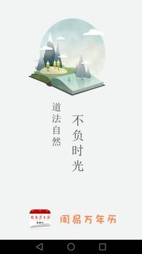 [周易万年历]周易万年历下载