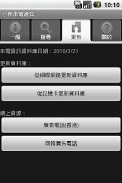 小熊来电通知 StudioKUMA Call Filter