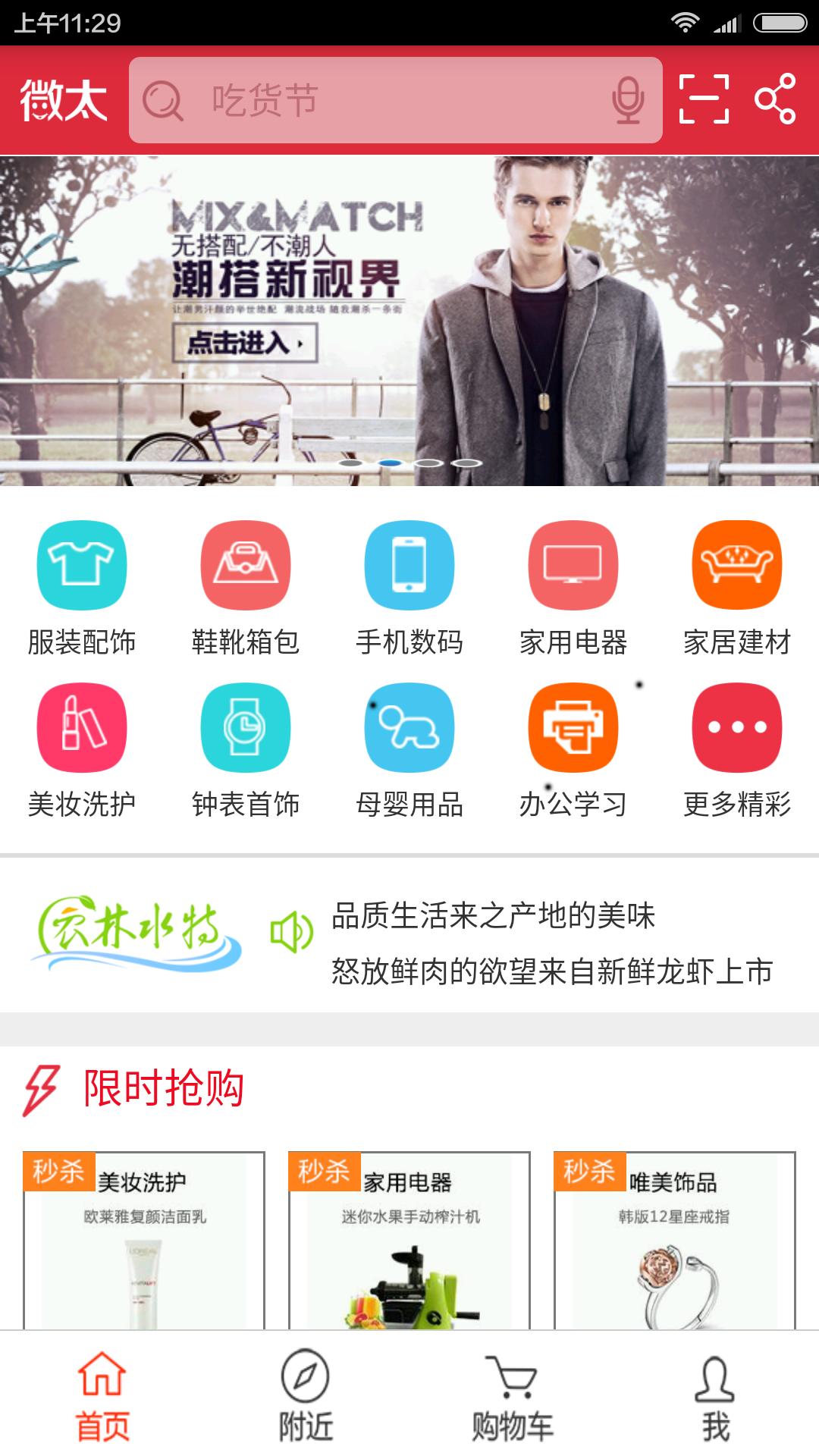 微太网下载安卓最新版_微太网私密手机版免费视频官方相册图片